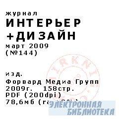 Интерьер+дизайн 3(144).2009.
