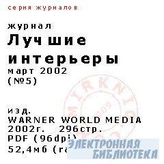 Лучшие интерьеры №5 2002