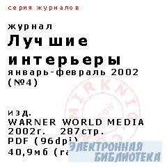 Лучшие интерьеры №4 2002