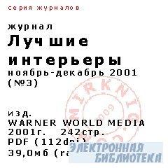 Лучшие интерьеры №3 (ноябрь-декабрь) 2001