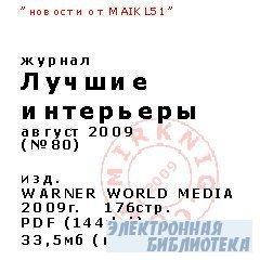 Лучшие интерьеры №80. 2009.