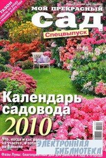 Мой прекрасный сад Календарь  2010