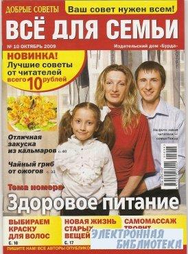 Все для семьи №10 2009