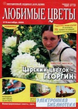 Любимые цветы №8 2009