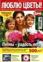 Люблю цветы. 2009 год, №05. Пионы радость лета