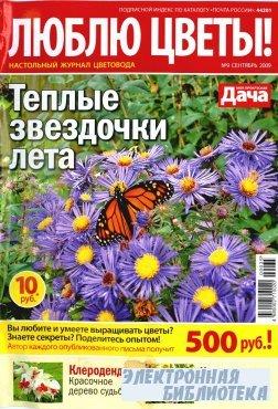 Люблю цветы №09, 2009 год