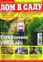 Дом в саду №11, 2009 год