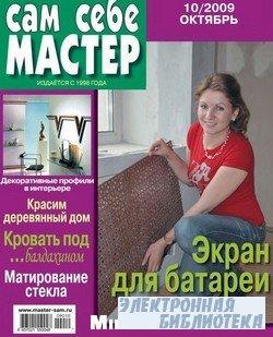 Сам себе мастер №10 2009