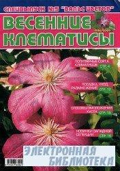 Весенние клематисы (Спец выпуск №5 Вальс цветов)