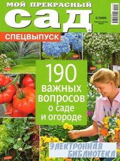 Мой прекрасный сад Спецвыпуск №5  2009