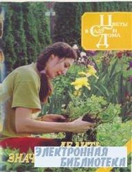 Цветы в саду и дома №5 2000.