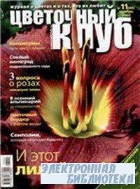 Цветочный клуб № 11 2007