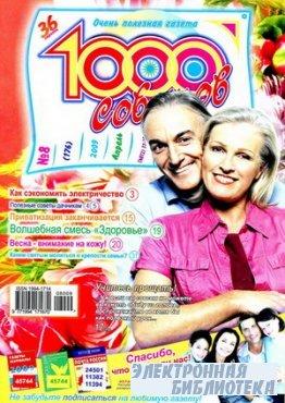 1000 советов №8 2009