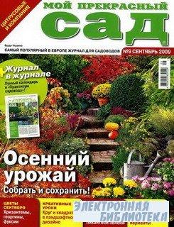 Мой прекрасный сад  №9 2009