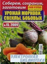 Ваш огород. Урожай круглый год №15 2009