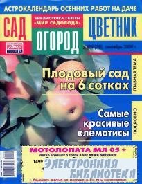 Сад-Огород-Цветник №9 2009