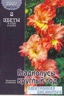 Цветы № 8 2009
