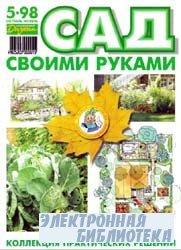 Сад своими руками №5 1998г.