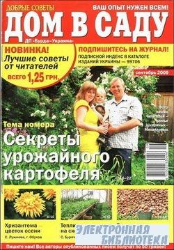 Дом в саду сентябрь 2009
