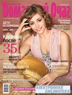 Домашний очаг №9 2009 (Украина)