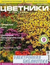 Цветники №8 2009