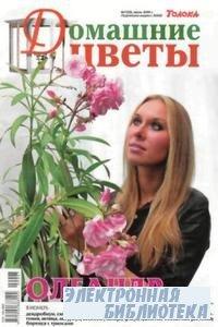 Домашние цветы №7 2009