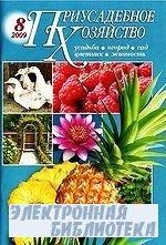 Приусадебное хозяйство №8, 2009