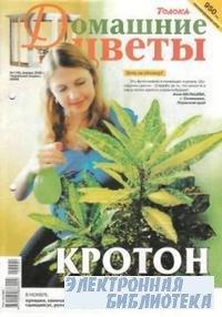 Домашние цветы №1 2009