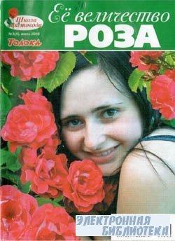 Школа цветовода Еe величество Роза ( июль 2009 )