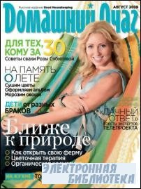 Домашний Очаг №8  2009  (Россия)