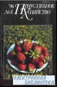 Приусадебное хозяйство №5 1996