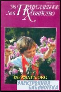 Приусадебное хозяйство №6 1996