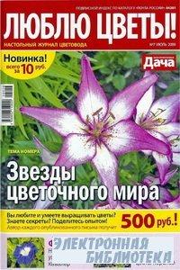 Люблю цветы 7 июль 2009