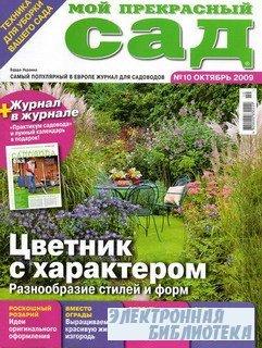 Мой прекрасный сад  №10 2009
