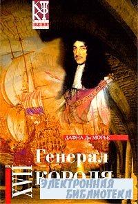 Дафна Дю Морье. Генерал Его Величества (Аудиокнига)
