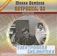 Юлиан Семенов. Петровка 38 (Аудиокнига)