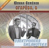 Юлиан Семёнов. Огарева, 6 (Аудиокнига).