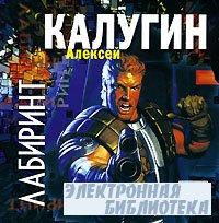 Алексей Калугин.  Лабиринт (MP3)