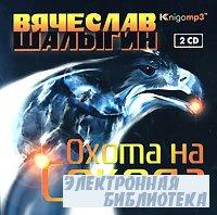 Вячеслав Шалыгин.  Охота на Сокола (Аудиокнига)
