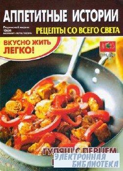 Аппетитные истории №21 2009 Рецепты со всего света