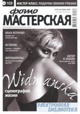 Фотомастерская №9 2009