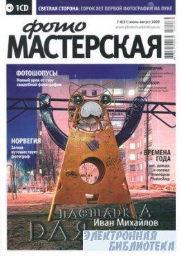 ФотоМастерская №7-8 2009