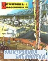 «Техника - молодежи», 1979, №06