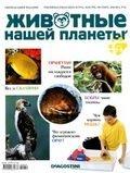 Животные нашей планеты. Часть 59