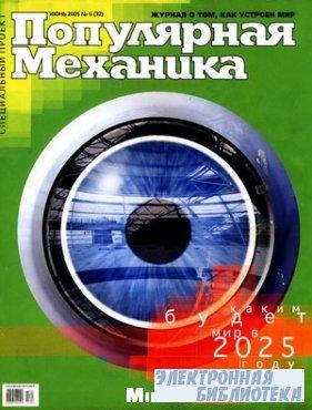 Популярная механика №6 2005