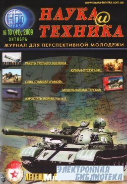 Наука и техника №10 2009г.