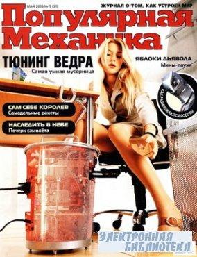 Популярная механика №5 2005