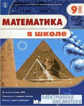 Математика в школе №9 2008