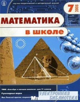Математика в школе №7 2008