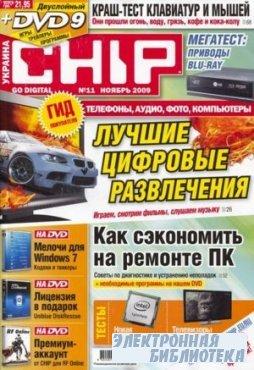 Chip №11  2009